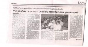 Εφημερίδα Θεσσαλία_28.5.15